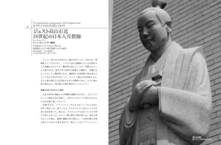"""Nasce l'edizione giapponese de """"La Civiltà Cattolica"""""""